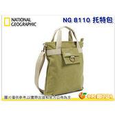國家地理 National Geographic NG8110 NG 8110 探險家系列 攝影包 相機包 托特包 肩背包 兩用背包 公司貨