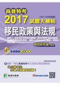 高普特考2017試題大補帖【移民政策與法規】(103~105年試題)三、四等