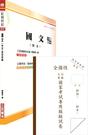 國考國文科空白作答紙(6份)(含國文(作文)完全攻略一書)