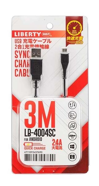 利百代 LB-4004SC 2合1充電傳輸線 1入