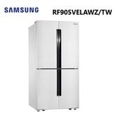 送SWITCH【基本安裝+24期0利率】Samsung三星 RF905 三循環多門旗艦系列冰箱 RF905VELAWZ/TW