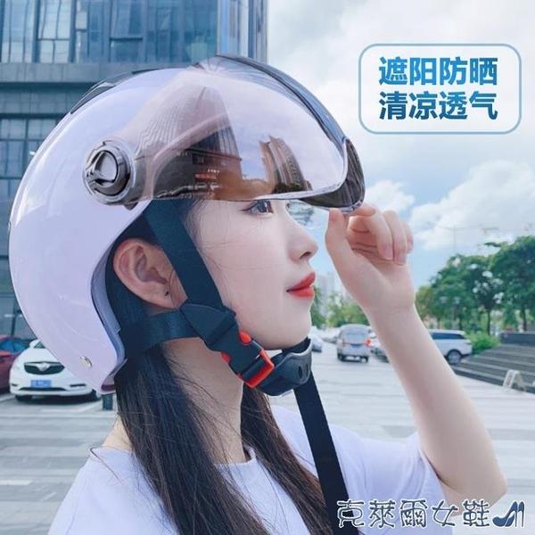 頭盔 電動電瓶車頭盔灰男女士夏季四季通用半盔防曬保護夏天輕便安全帽 快速出貨