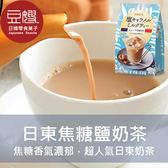 【豆嫂】日本沖泡 日東紅茶 焦糖鹽奶茶