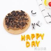 數字模具26字母模具烘焙手工饅頭模具不銹鋼造型面片餅干模具套裝 青山市集
