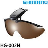 漁拓釣具 SHIMANO HG-002N 灰 (偏光鏡)