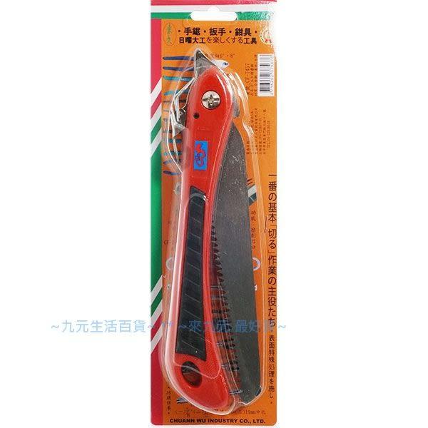 【九元生活百貨】川武CF-7457 合金鋼木工摺疊鋸/8吋 手鋸 木工鋸