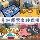 兒童卡通地毯臥室滿鋪可愛寶寶男女孩房間床邊爬行墊地墊【淘嘟嘟】