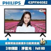 ★送美食鍋★PHILIPS飛利浦 43吋FHD液晶顯示器+視訊盒43PFH4082