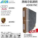久大電池 奧迪 保時捷AD061NC冷氣濾網 適用 A4 (8K,B8) 2007年~ MACAN 2014年~