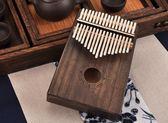 拇指琴 卡林巴琴 17音樂器kalimba琴初學者便攜式入門手指琴 藍嵐