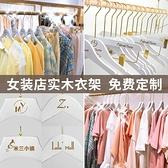 曬衣架 ins白色實木衣架服裝店木質無痕女裝成人專用衣撐掛定制LOGO設計