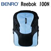BENRO 百諾 Reebok 100N 銳步系列 雙肩攝影背包 藍 可放12吋筆電 (勝興公司貨)