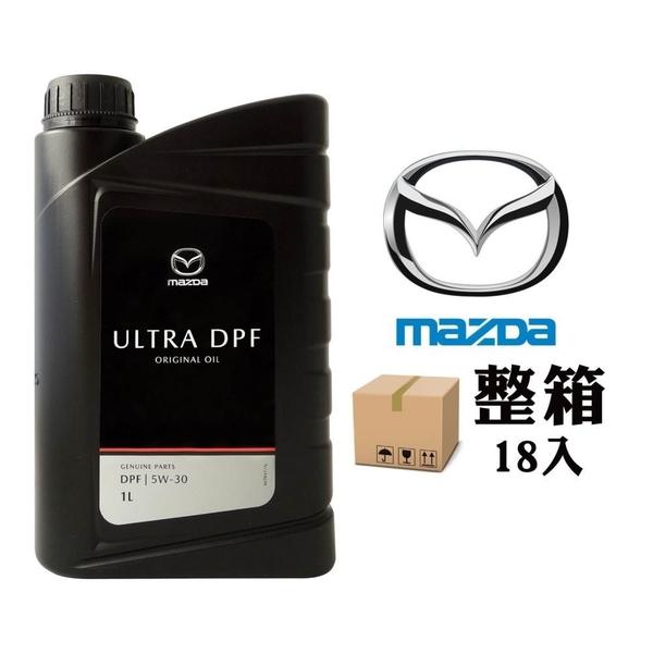 【南紡購物中心】MAZDA ORIGINAL OIL ULT DPF 5W30 汽柴油引擎機油 原廠機油(整箱18入)