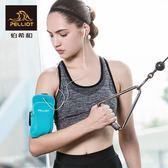 戶外運動跑步臂包 男女健身透氣耐磨多功能蘋果手機臂包   小時光生活館