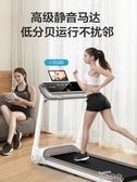 跑步機億健精靈Note跑步機家用款小型健身房專用走步平板超靜音折疊LX春季新品