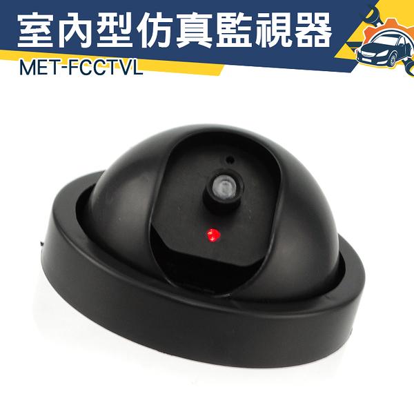 《儀特汽修》MET-FCCTVL 假鏡頭 假攝影鏡頭  嚇阻防盜 假監控 室內型仿真監視器升級