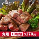 【免運】美國 Prime 骰子牛肉 (2...
