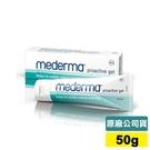 Mederma 新美德凝膠 50g (實體店面公司貨) 專品藥局【2007904】