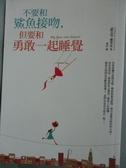【書寶二手書T2/心靈成長_LEO】不要和鯊魚接吻但要和勇敢一起睡覺_諾艾兒漢考克