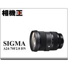★相機王★Sigma A 24-70mm F2.8 DG DN Art〔Sony E-Mount版〕公司貨【接受預訂】