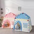兒童帳篷 游戲屋室內家用公主女孩生日禮玩具屋小孩房子夢幻小城堡TW【快速出貨八折鉅惠】