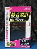 【西高地水族坊】日本五味 GEX 新型打氣 空氣幫浦 (空氣馬達) 1000S 新款式