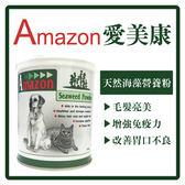 【愛美康】天然海藻營養粉 500g (F093A06)
