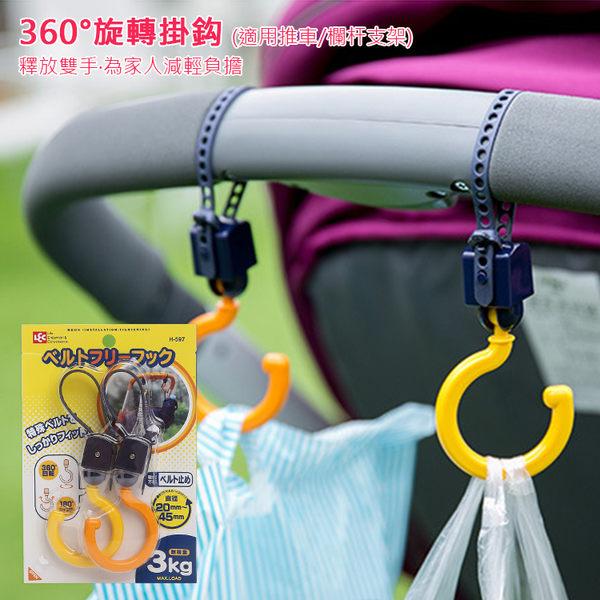 ※創意家居 360度旋轉掛勾 (一組二入) 掛鈎 手推車 嬰兒車 嬰兒推車 寵物推車 收納 汽車椅背掛勾