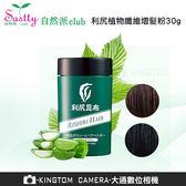 送精美禮物 Sastty 利尻 植物纖維 增髮粉 蓬鬆 增髮 植物萃取 天然 無矽靈  30g 公司貨  黑色 咖啡色