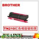 USAINK~Brother TN210/TN-210M 紅色相容碳粉匣  適用: HL-3040CN/MFC-9120CN/MFC-9010CN