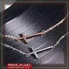 PocoPlus 韓版潮流新款 簡約時尚男女項鍊 不退色十字架 情侶項鍊【AC021】
