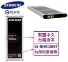 【免運費】【台灣版本、繁體中文】三星【Note4 原廠電池】EB-BN910BBT【內建 NFC 晶片】N910U N910T