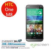EyeScreen 宏達電 HTC One M8 Everdry AGC 9H 0.6mm 防窺 抗藍光 強化玻璃 疏水疏油
