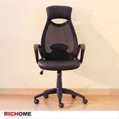 【RICHOME】黑爵士網椅黑色