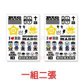 BIGBANG VIP 紋身貼紙組(共2張) E633-C【玩之內】韓國GD 太陽 TOP 勝利