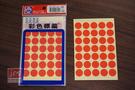 [華麗牌] WL-2031彩色標籤(共16色可選)