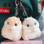 2只裝 毛絨小倉鼠公仔書包掛件可愛卡通小老鼠鑰匙扣創意生日禮物  【快速出貨】