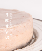 生日蛋糕【杏屋乳酪蛋糕】芋頭重乳酪1入 伴手禮 禮盒 起司 (免運)