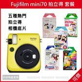 FUJIFILM instax mini70 拍立得相機 MINI 70 富士 公司貨 黃色 送水晶殼+電池+五盒底片 送自拍腳架