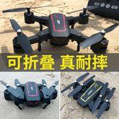 折疊無人機耐摔專業高清航拍飛行器光流四軸直升遙控飛機玩具