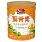 馬玉山營養全榖堅果奶-葉黃素850g...
