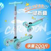兒童滑板車腳踏車4輪閃光2-3-6-12歲寶寶小孩初學者可折疊滑滑車   9號潮人館  YDL