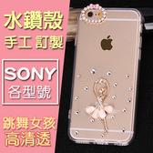 SONY Xperia 5 Xperia10 Plus Xperia1 XA2 Ultra XZ3 XZ2 L3 跳舞女孩 手機殼 水鑽殼 訂製