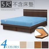 Homelike 麗緻5尺掀床組-雙人掀床 (胡桃木紋)