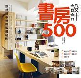 (二手書)設計師不傳的私房秘技:書房設計500