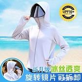 防曬衣女夏新款防紫外線透氣短款防曬衫長袖冰絲薄外套防曬服 極簡雜貨