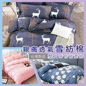 Artis台灣製【合版EB2】雙人床包被套 四件組 雪紡棉磨毛加工處理 親膚柔軟