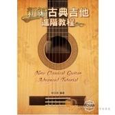 【古典吉他教材】【初學必看教材】【新編古典吉他進階教程 附DVD】
