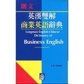 朗文英漢雙解商業英語辭典