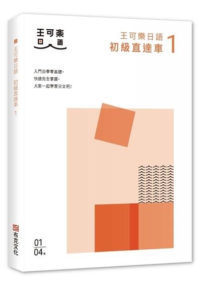 大家一起學習日文吧!王可樂日語初級直達車(1):想要打好基礎就靠這本!詳盡文法..
